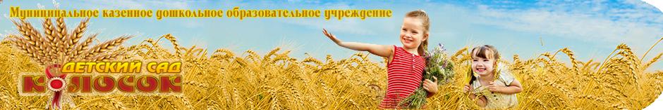 """Детский сад """"Колосок"""""""