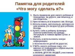 Pamyatka_dlya_roditeley_po_PDD_Chto_mogu_sdelaty_ya